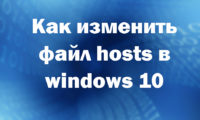 Как изменить файл hosts в windows