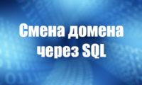 Как изменить домен SQL