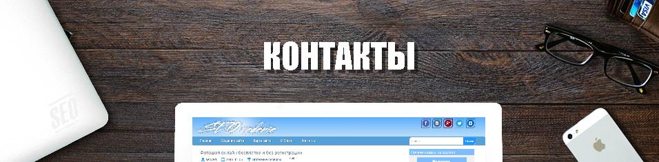 Контакты seo блога SEOvedenie.ru