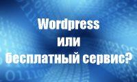 Блог на Wordpress или на бесплатном сервисе