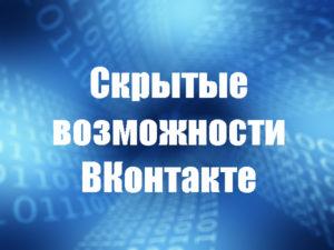 Скрытые возможности ВКонтакте
