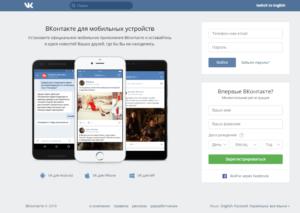Страница входа ВКонтакте