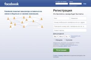 Страница входа Facebook