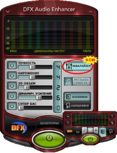 Улучшение качества звука DFX