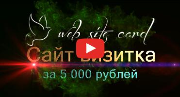 Сайт визитка за 5000 рублей