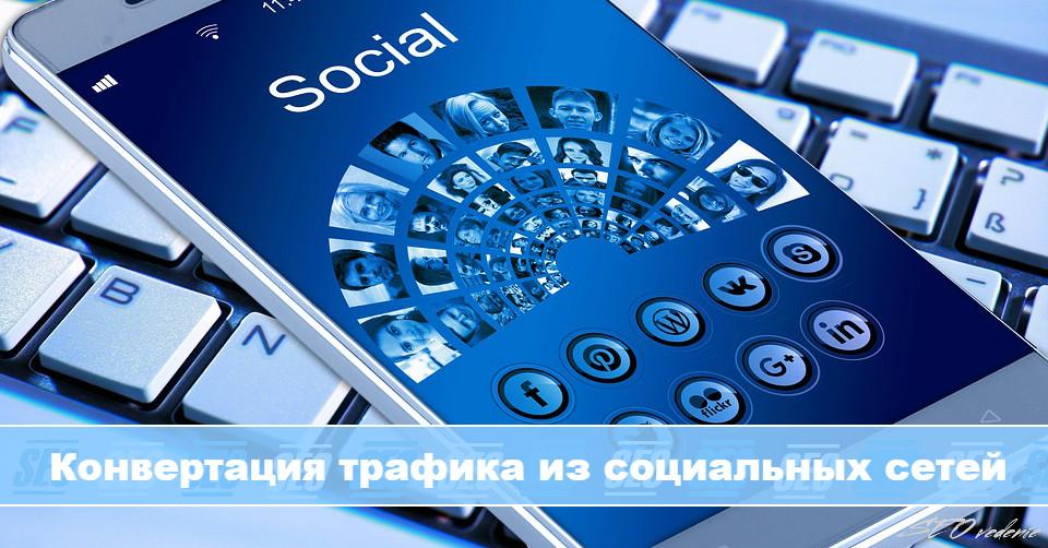 Конвертация трафика из социальных сетей