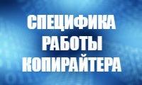 СПЕЦИФИКА РАБОТЫ КОПИРАЙТЕРА