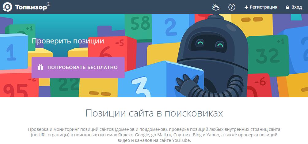 Проверка позиций сайта topvisor.ru