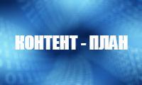 С КОНТЕНТ-ПЛАНОМ и спится спокойно