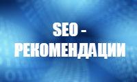 SEO - рекомендации для интернет - магазина