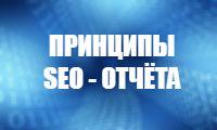 4 принципа SEO - отчёта